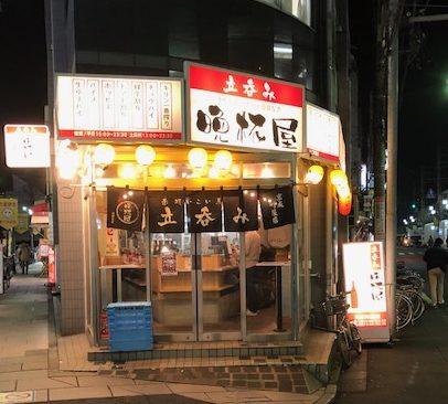 立呑み晩杯屋 京成町屋店