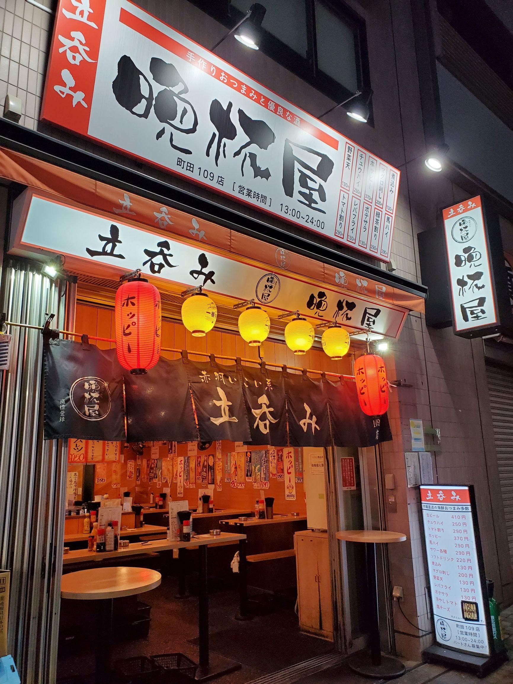 立呑み晩杯屋 町田109店