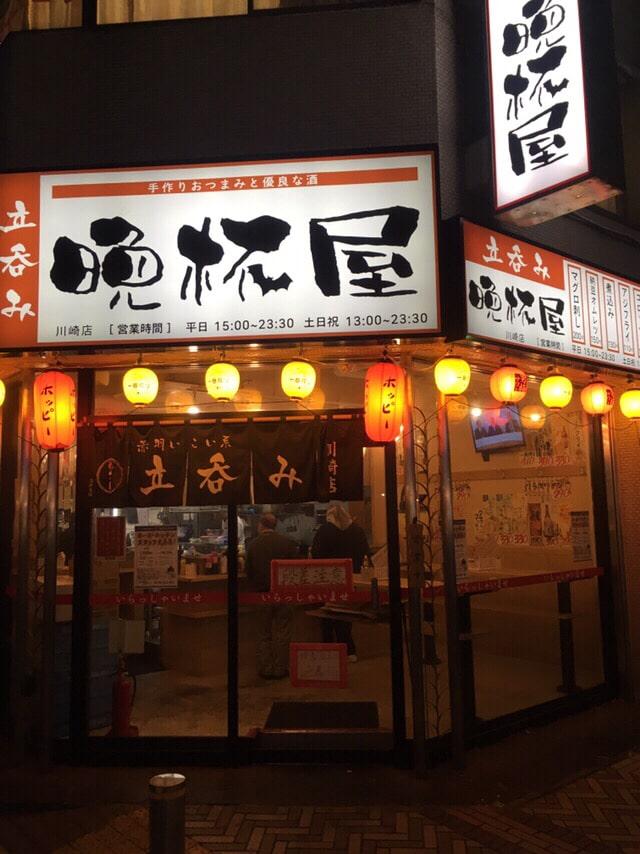 立呑み晩杯屋 川崎店