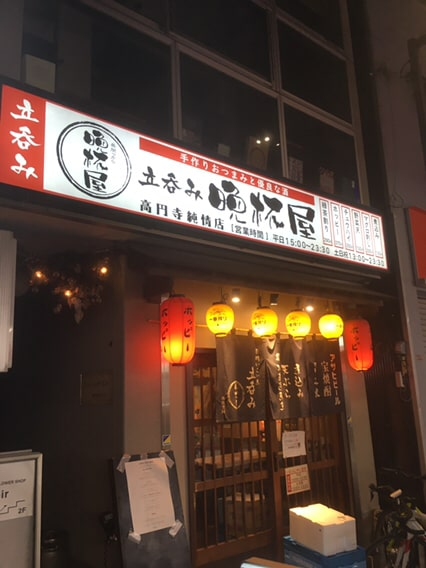 立呑み晩杯屋 高円寺純情店