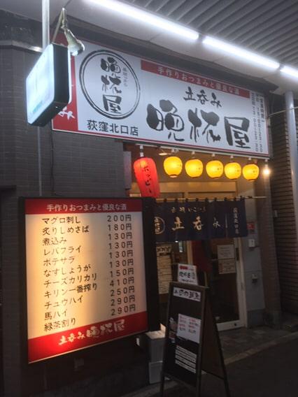立呑み晩杯屋 荻窪北口店
