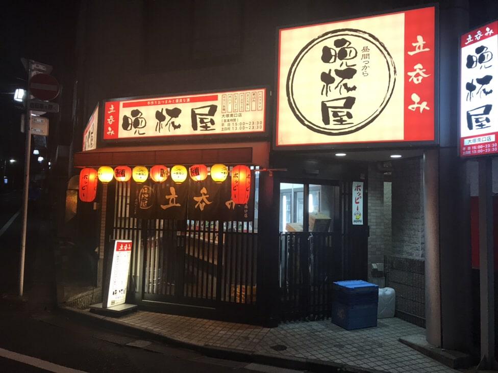 立呑み晩杯屋 大塚南口店