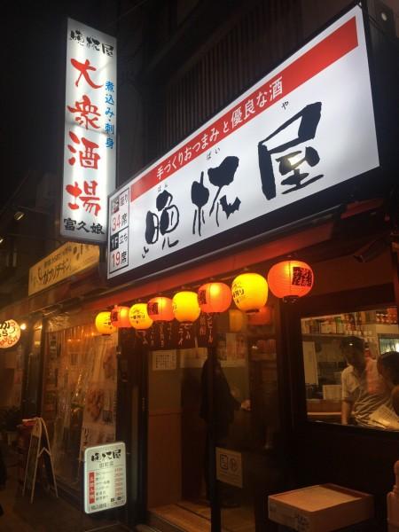 立呑み晩杯屋 田町店