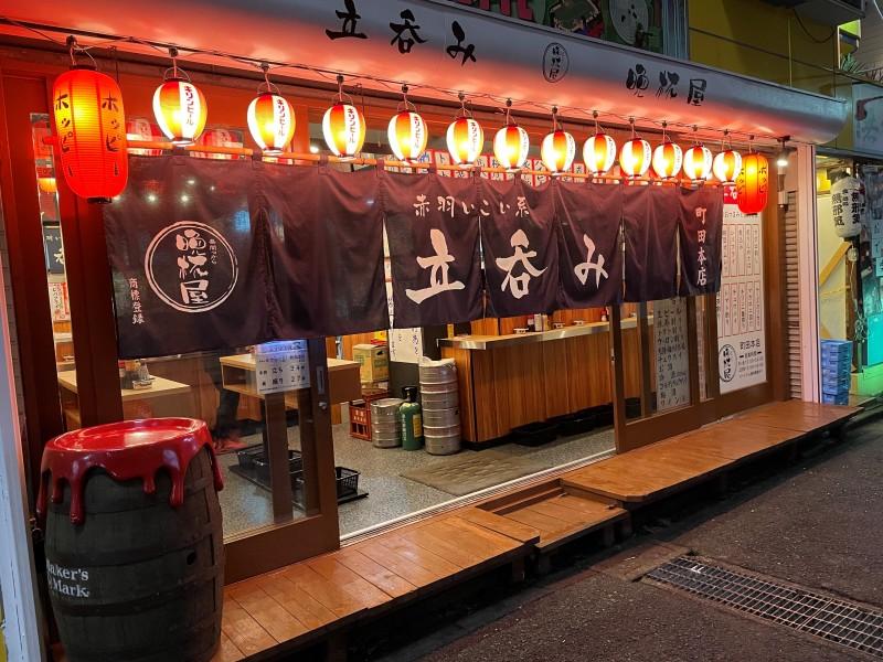立呑み晩杯屋 町田本店